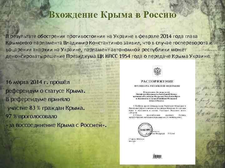 Вхождение Крыма в Россию В результате обострения противостояния на Украине в феврале 2014 года