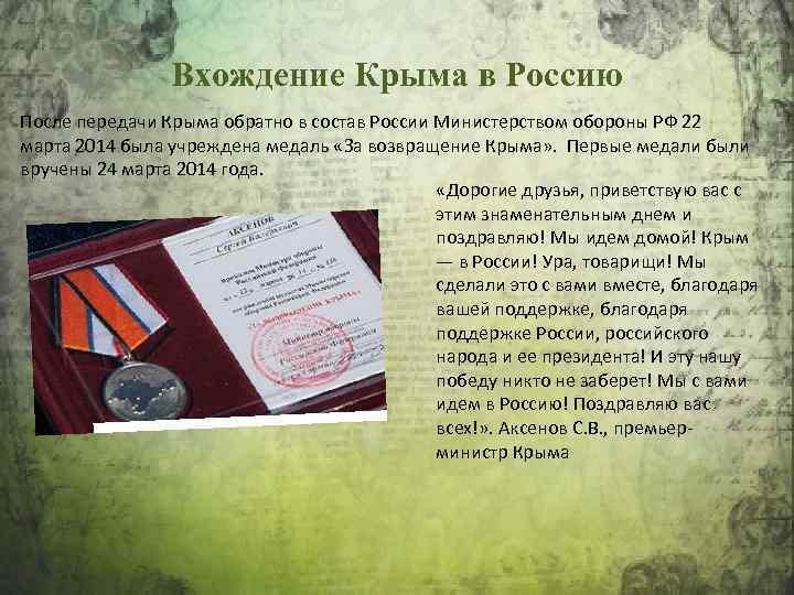 Вхождение Крыма в Россию После передачи Крыма обратно в состав России Министерством обороны РФ
