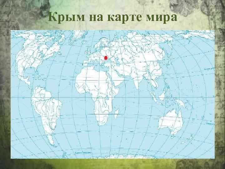 Крым на карте мира