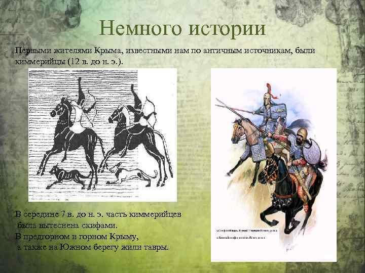 Немного истории Первыми жителями Крыма, известными нам по античным источникам, были киммерийцы (12 в.