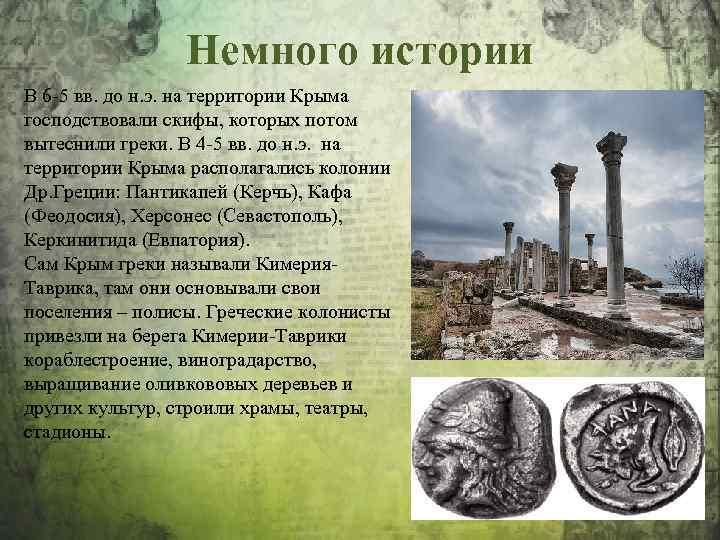 Немного истории В 6 -5 вв. до н. э. на территории Крыма господствовали скифы,
