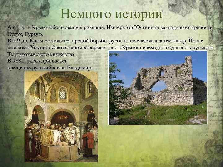 Немного истории А с 1 в. в Крыму обосновались римляне. Император Юстиниан закладывает крепости