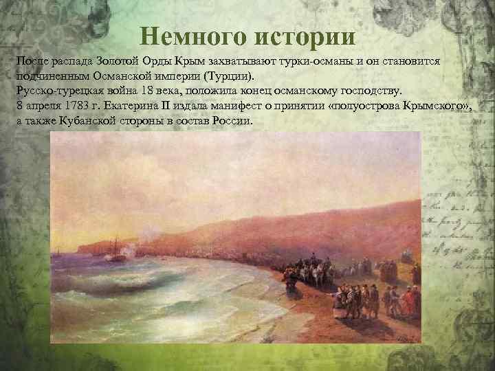 Немного истории После распада Золотой Орды Крым захватывают турки-османы и он становится подчиненным Османской