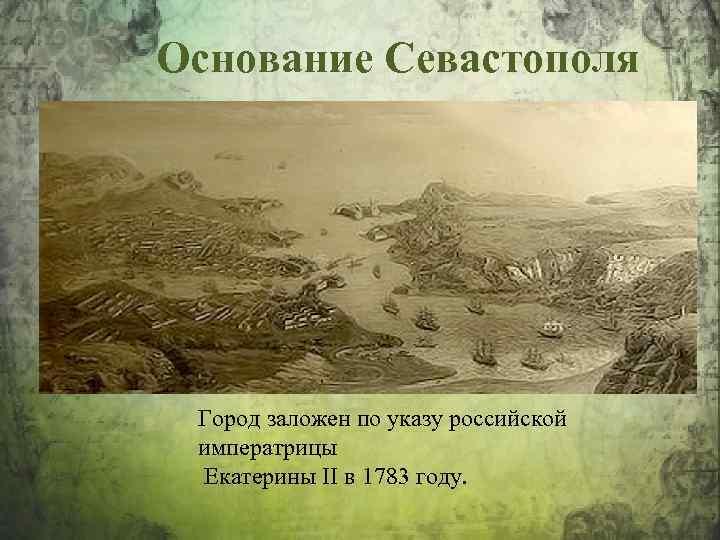 Основание Севастополя Город заложен по указу российской императрицы Екатерины II в 1783 году.