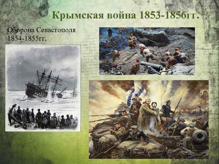 Крымская война 1853 -1856 гг. Оборона Севастополя 1854 -1855 гг.