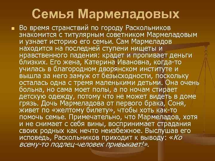 Знакомство раскольникова с семьёй мармеладовых
