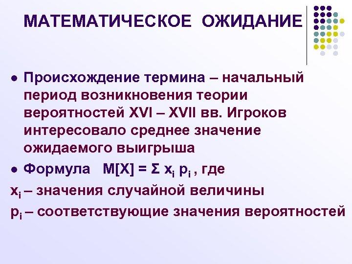 МАТЕМАТИЧЕСКОЕ ОЖИДАНИЕ Происхождение термина – начальный период возникновения теории вероятностей XVI – XVII вв.