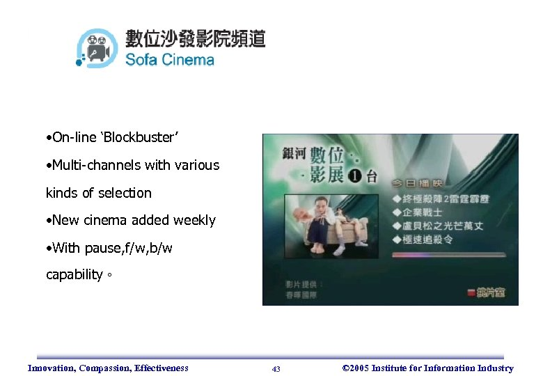 • On-line 'Blockbuster' • Multi-channels with various kinds of selection • New cinema