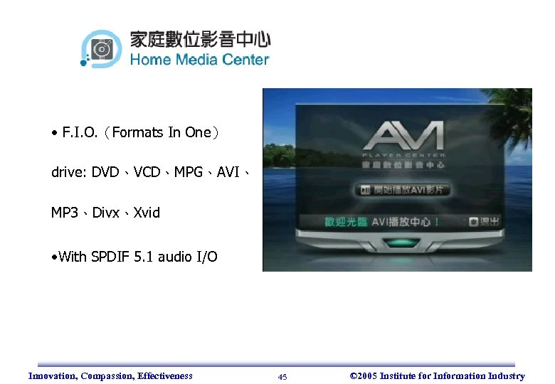 • F. I. O. (Formats In One) drive: DVD、VCD、MPG、AVI、 MP 3、Divx、Xvid • With