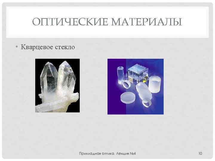 ОПТИЧЕСКИЕ МАТЕРИАЛЫ • Кварцевое стекло Прикладная оптика. Лекция № 4 10