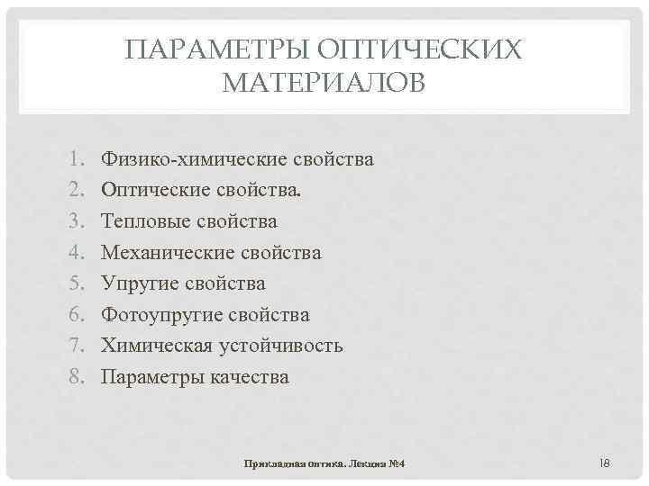 ПАРАМЕТРЫ ОПТИЧЕСКИХ МАТЕРИАЛОВ 1. 2. 3. 4. 5. 6. 7. 8. Физико-химические свойства Оптические