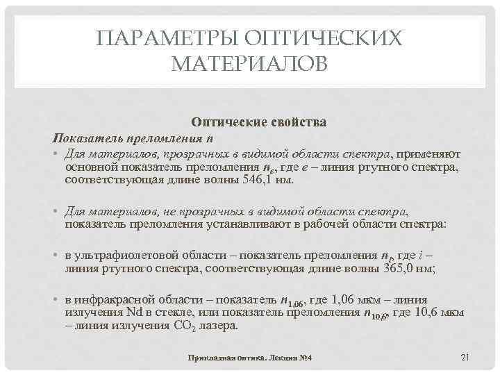 ПАРАМЕТРЫ ОПТИЧЕСКИХ МАТЕРИАЛОВ Оптические свойства Показатель преломления n • Для материалов, прозрачных в видимой