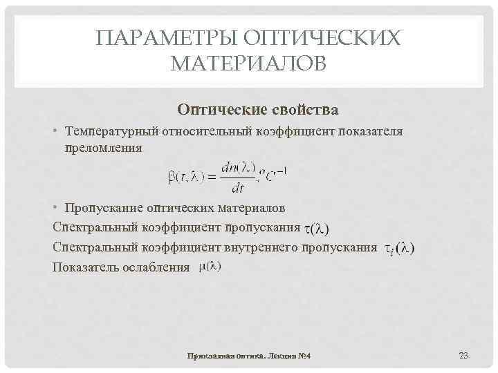 ПАРАМЕТРЫ ОПТИЧЕСКИХ МАТЕРИАЛОВ Оптические свойства • Температурный относительный коэффициент показателя преломления • Пропускание оптических