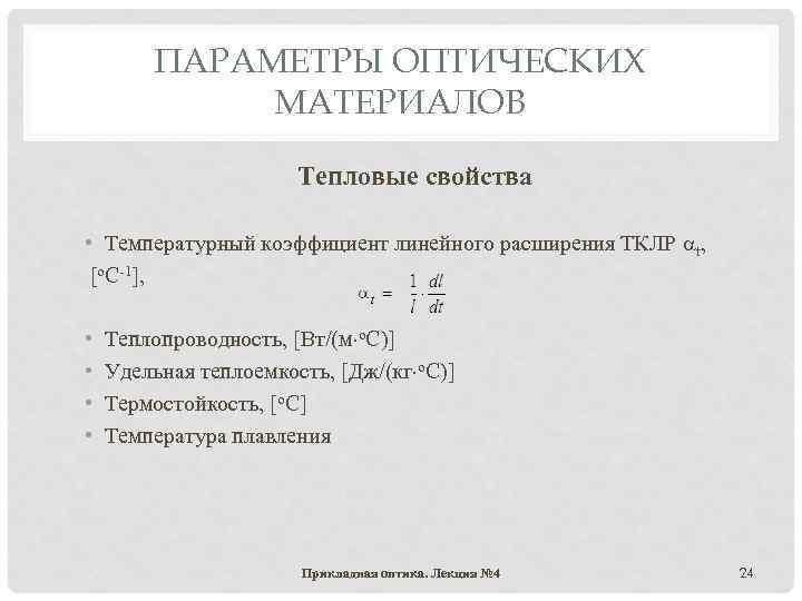 ПАРАМЕТРЫ ОПТИЧЕСКИХ МАТЕРИАЛОВ Тепловые свойства • Температурный коэффициент линейного расширения ТКЛР t, [о. С-1],