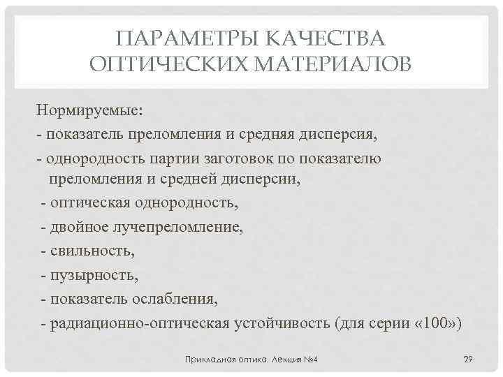 ПАРАМЕТРЫ КАЧЕСТВА ОПТИЧЕСКИХ МАТЕРИАЛОВ Нормируемые: - показатель преломления и средняя дисперсия, - однородность партии