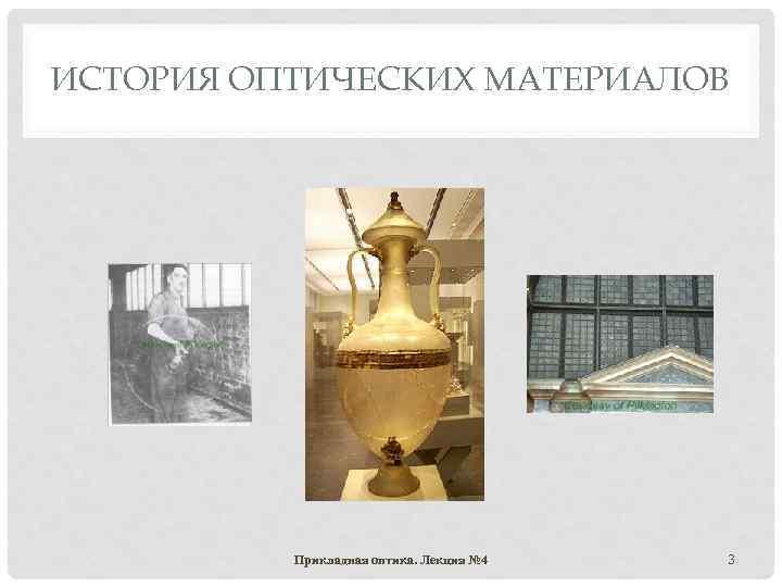 ИСТОРИЯ ОПТИЧЕСКИХ МАТЕРИАЛОВ Прикладная оптика. Лекция № 4 3