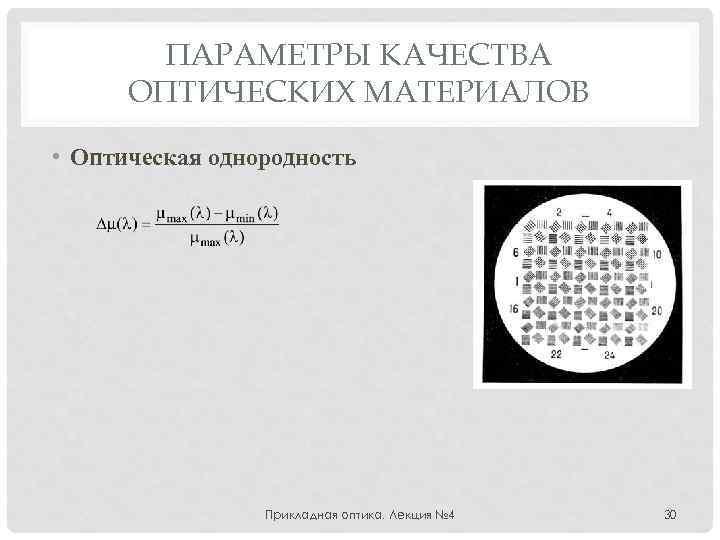ПАРАМЕТРЫ КАЧЕСТВА ОПТИЧЕСКИХ МАТЕРИАЛОВ • Оптическая однородность Прикладная оптика. Лекция № 4 30