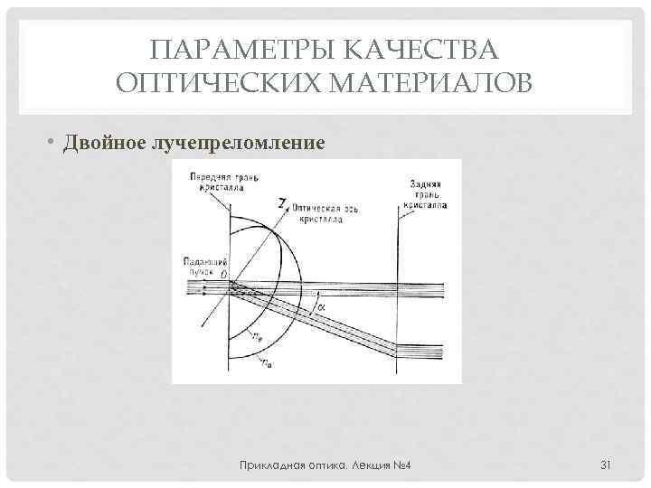 ПАРАМЕТРЫ КАЧЕСТВА ОПТИЧЕСКИХ МАТЕРИАЛОВ • Двойное лучепреломление Прикладная оптика. Лекция № 4 31