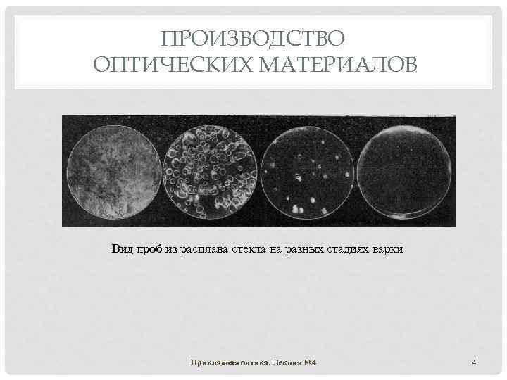 ПРОИЗВОДСТВО ОПТИЧЕСКИХ МАТЕРИАЛОВ Вид проб из расплава стекла на разных стадиях варки Прикладная оптика.