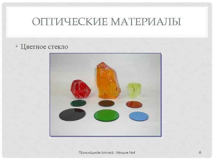 ОПТИЧЕСКИЕ МАТЕРИАЛЫ • Цветное стекло Прикладная оптика. Лекция № 4 8