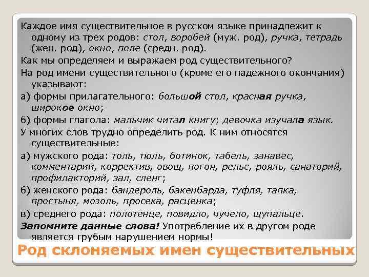 Каждое имя существительное в русском языке принадлежит к одному из трех родов: стол, воробей