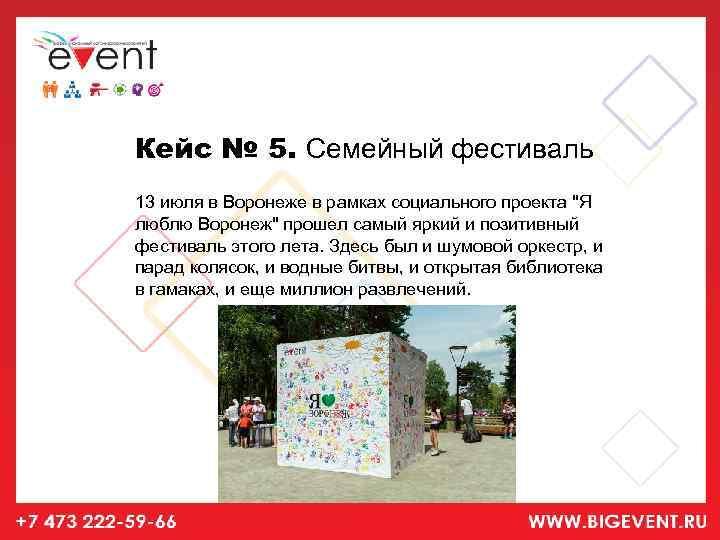 Кейс № 5. Семейный фестиваль 13 июля в Воронеже в рамках социального проекта