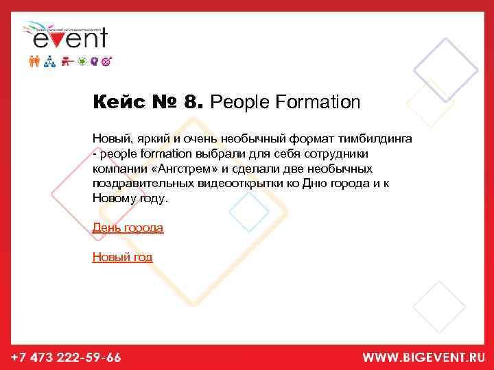 Кейс № 8. People Formation Новый, яркий и очень необычный формат тимбилдинга - people
