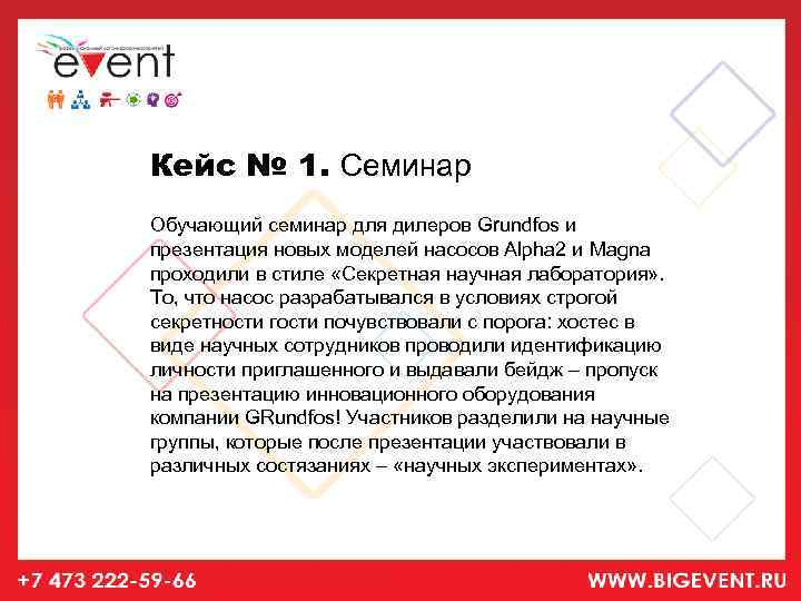 Кейс № 1. Семинар Обучающий семинар для дилеров Grundfos и презентация новых моделей насосов
