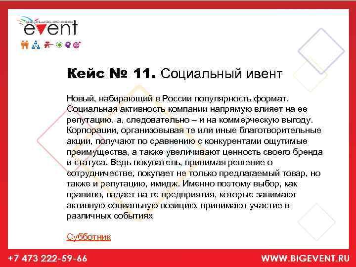 Кейс № 11. Социальный ивент Новый, набирающий в России популярность формат. Социальная активность компании
