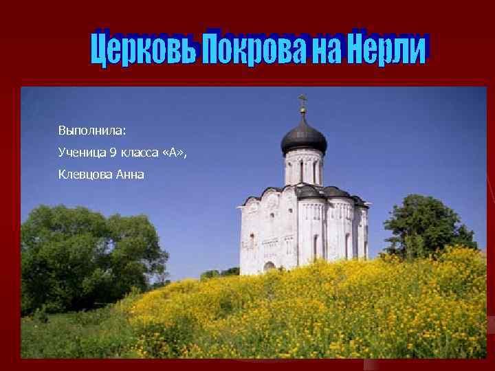 Выполнила: Ученица 9 класса «А» , Клевцова Анна