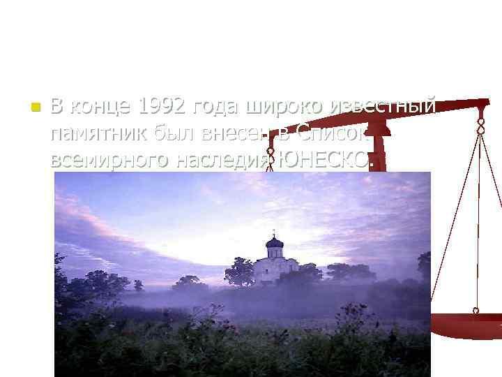 n В конце 1992 года широко известный памятник был внесен в Список всемирного наследия