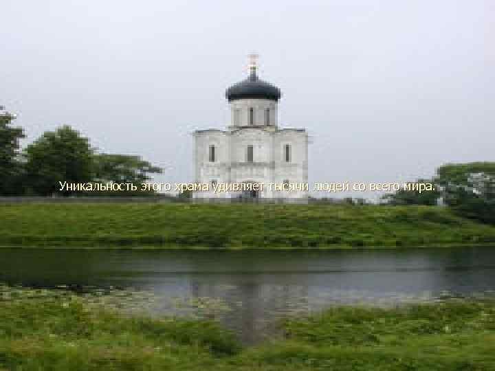 Уникальность этого храма удивляет тысячи людей со всего мира.