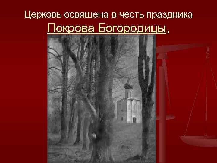 Церковь освящена в честь праздника Покрова Богородицы,