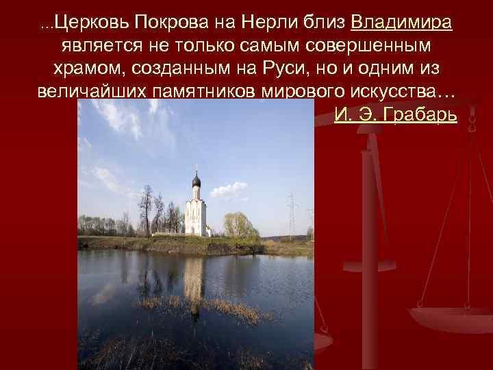 …Церковь Покрова на Нерли близ Владимира является не только самым совершенным храмом, созданным на