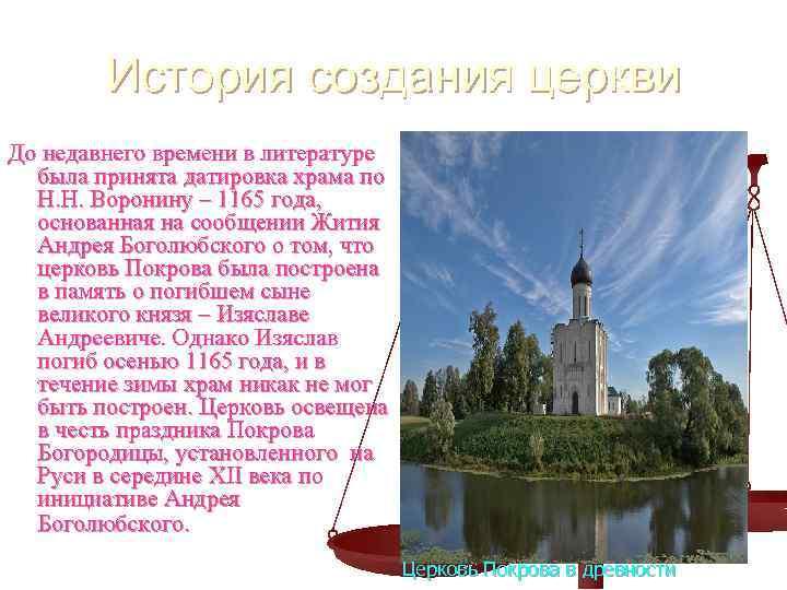 История создания церкви До недавнего времени в литературе была принята датировка храма по Н.