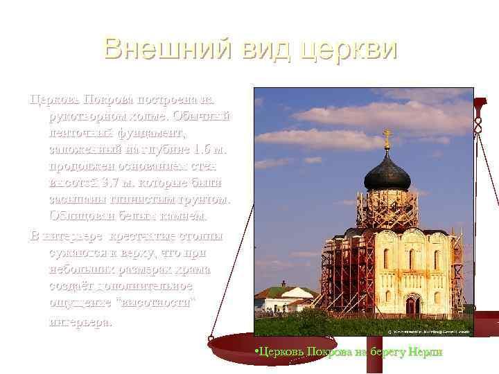 Внешний вид церкви Церковь Покрова построена на рукотворном холме. Обычный ленточный фундамент, заложенный на