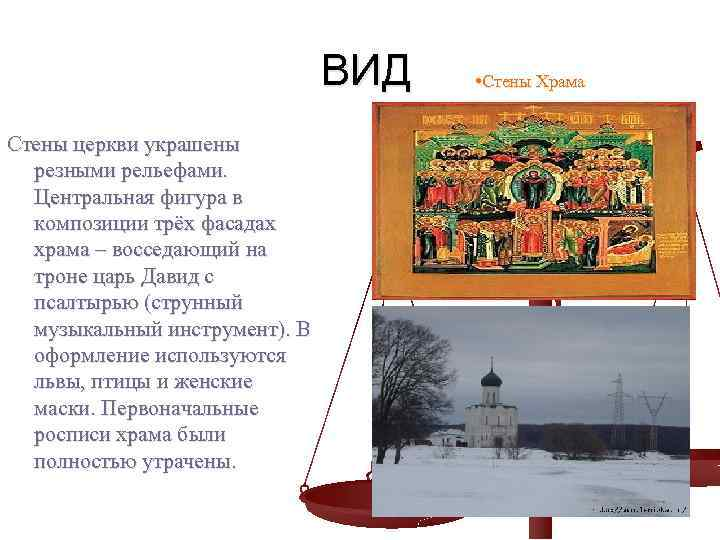 ВИД Стены церкви украшены резными рельефами. Центральная фигура в композиции трёх фасадах храма –