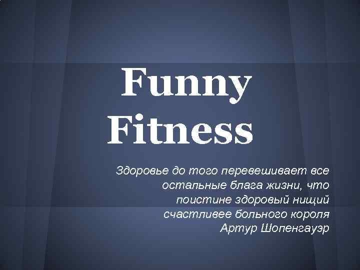 Funny Fitness Здоровье до того перевешивает все остальные блага жизни, что поистине здоровый нищий