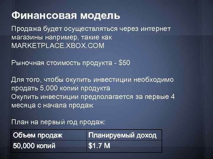 Финансовая модель Продажа будет осуществляться через интернет магазины например, такие как MARKETPLACE. XBOX. COM
