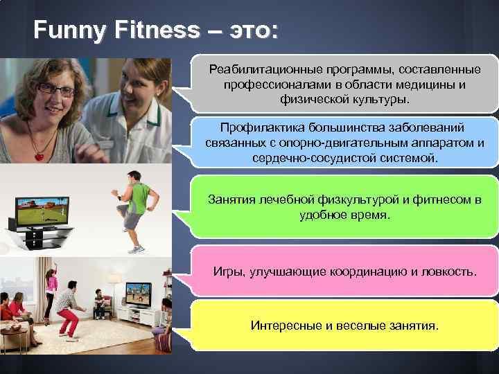 Funny Fitness – это: Реабилитационные программы, составленные профессионалами в области медицины и физической культуры.