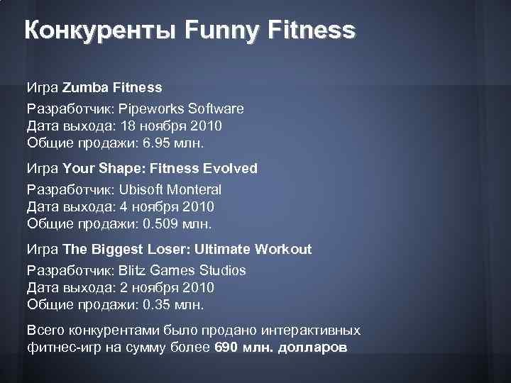 Конкуренты Funny Fitness Игра Zumba Fitness Разработчик: Pipeworks Software Дата выхода: 18 ноября 2010