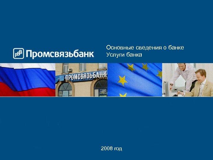 Основные сведения о банке Услуги банка 2008 год