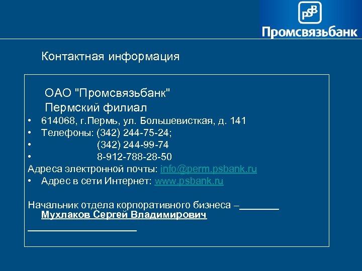 Контактная информация ОАО