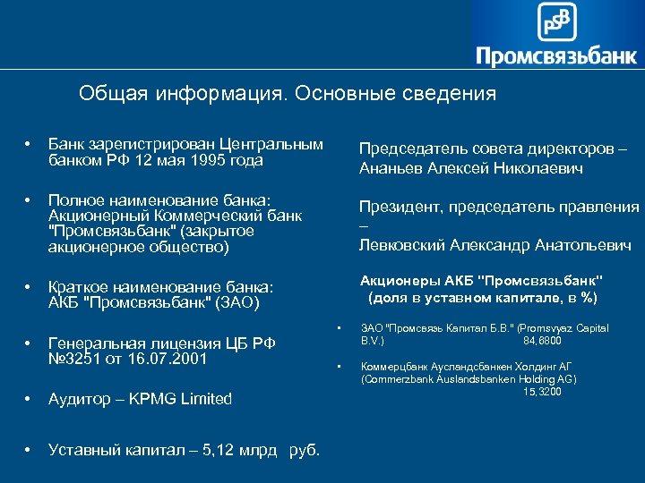 Общая информация. Основные сведения • Банк зарегистрирован Центральным банком РФ 12 мая 1995 года