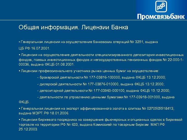 Общая информация. Лицензии Банка • Генеральная лицензия на осуществление банковских операций № 3251, выдана