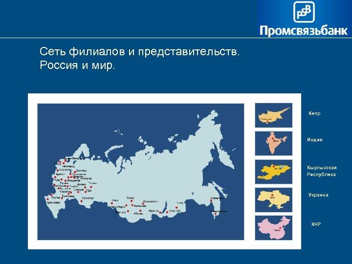 Сеть филиалов и представительств. Россия и мир. Кипр Индия Кыргызская Республика Украина КНР