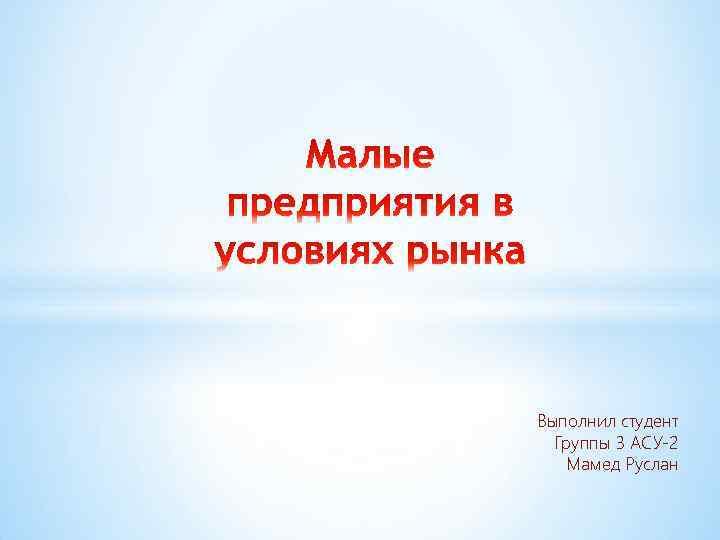 Выполнил студент Группы 3 АСУ-2 Мамед Руслан