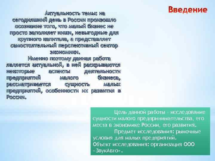 Актуальность темы: на сегодняшний день в России произошло осознание того, что малый бизнес не