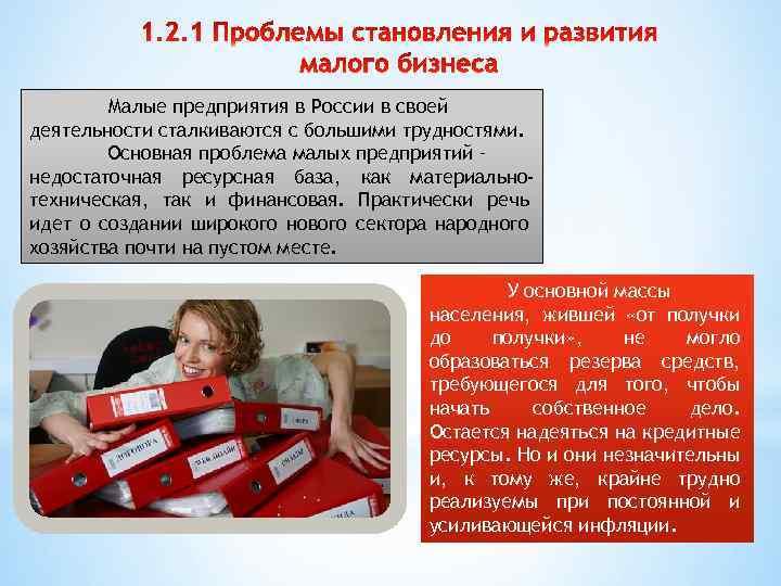 Малые предприятия в России в своей деятельности сталкиваются с большими трудностями. Основная проблема малых