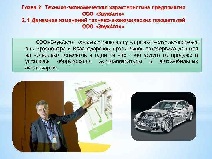 ООО «Звук. Авто» занимает свою нишу на рынке услуг автосервиса в г. Краснодаре и